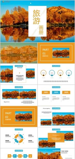 杂志风旅游策划总结景点宣传旅游活动PPT模板07