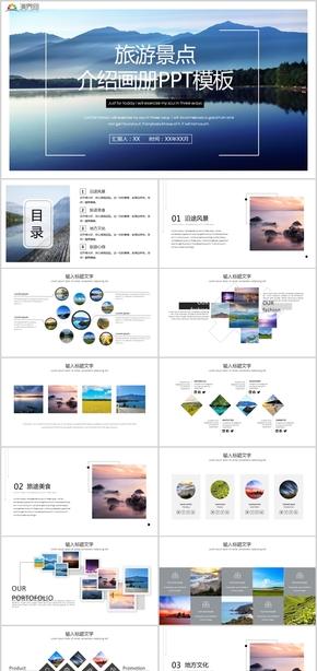 藍色簡約旅游活動景點宣傳策劃景區推廣旅游畫冊PPT模板