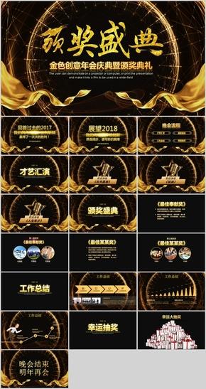 金色创意年会庆典暨颁奖典礼PPT模板