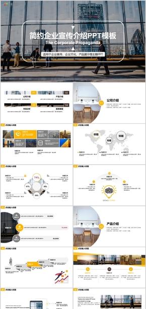 企业宣传企业文化产品展示述职报告项目策划PPT模板