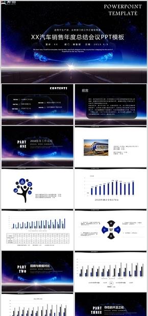 XX汽车销售年度总结会议报告PPT模板