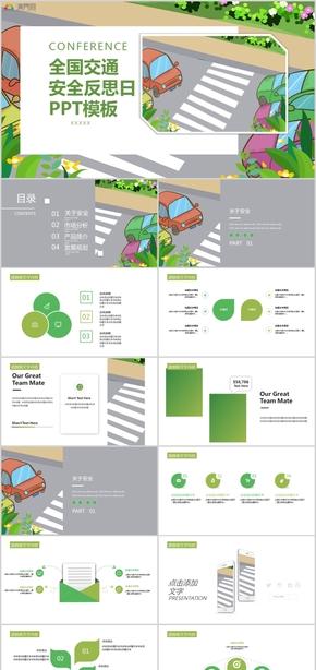 全国交通安全反思日交通公益宣传策划PPT模板