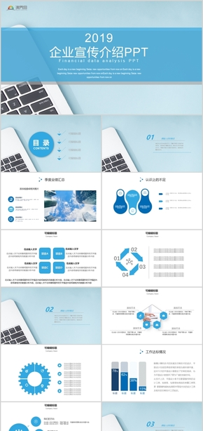 企業宣傳介紹企業簡介項目展示PPT模板