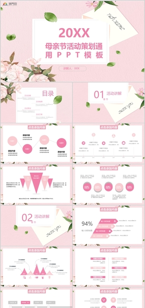 水彩花卉母亲节活动策划节日庆典PPT模板
