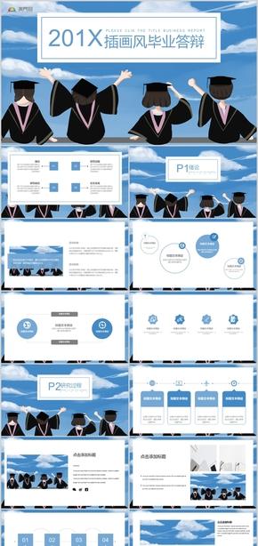 插画风毕业答辩毕业论文毕业设计报告PPT模板