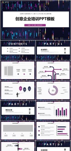 【抖音快闪】创意抖音风企业培训企业介绍公司宣传PPT模板