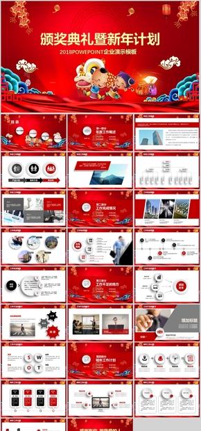 颁奖典礼暨新年计划年度汇报PPT模板