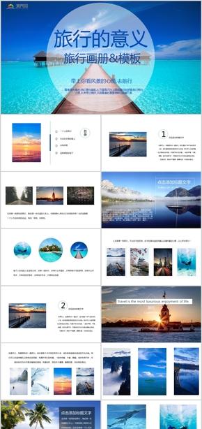 旅游策劃總結旅游活動景點宣傳景區推廣PPT模板