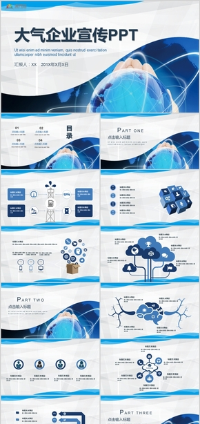 藍色大氣廣告策劃公關策劃組織方案企業宣傳PPT模板