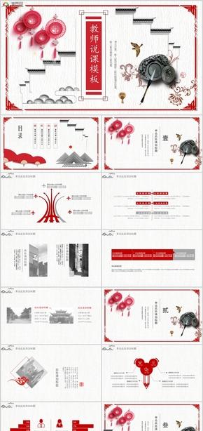 红色中国风ppt模板下载–演界网