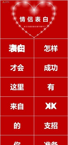【抖音(yin)快閃】浪(lang)漫(man)快閃表白(bai)2.14情人節策劃(hua)520求婚PPT模板