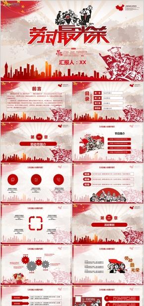 五一国际劳动节节日宣传节日庆典PPT模板