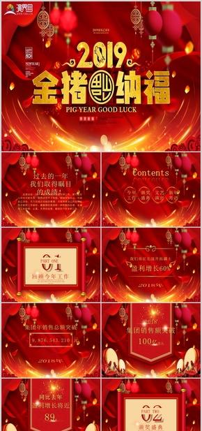 2019年金猪纳福年终总结新年庆典颁奖典礼ppt模板