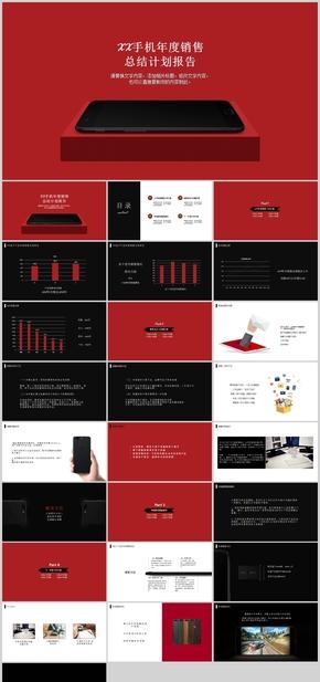 黑红色电子产品销售年度总结报告市场策划总结汇报PPT模板