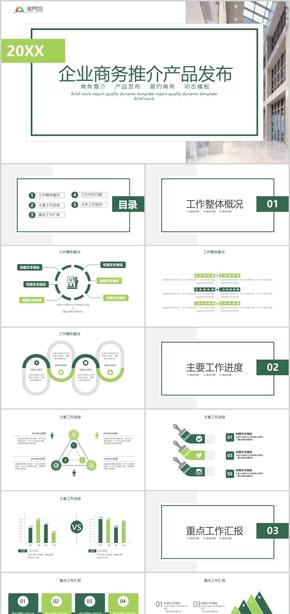 商務推介產品發布簡約商務動態PPT模板