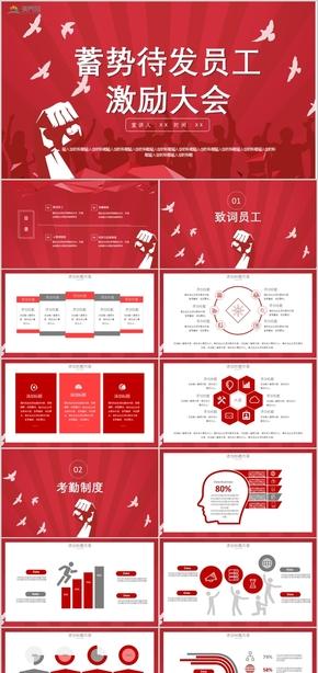 红色简约员工激励大会年会颁奖典礼新年庆典PPT模板