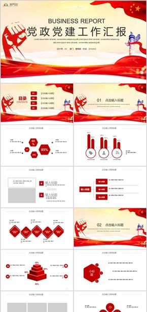 五四青年节党政团委工作报告工作汇报新年计划PPT模板14