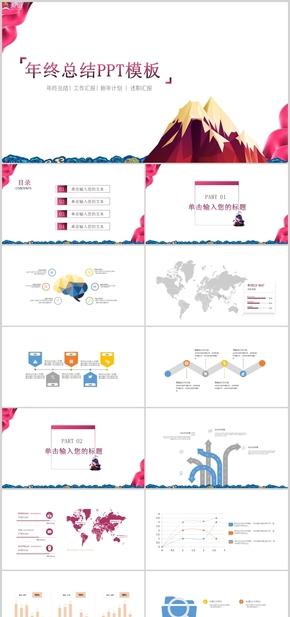 简约清新公司年度总结汇报PPT模板设计24