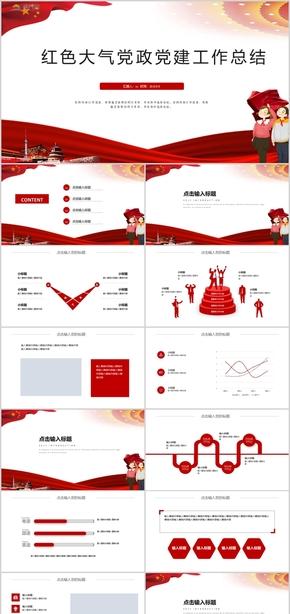 红色五四青年节党政党建工作汇报工作总结活动策划PPT模板14