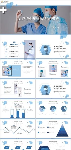 医院医疗行业医疗护士工作总结动态年终总结PPT模板