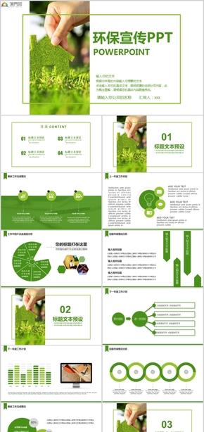 绿色创意环保宣传公益宣传策划PPT模板PPT模板