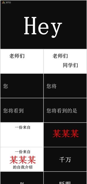 【抖音快闪】岗位竞聘求职简历自我介绍PPT模板