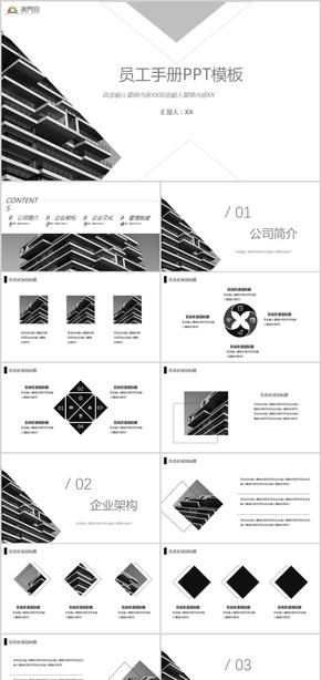 黑白简约几何企业员工手册产品介绍、商务计划书、公司简介PPT模板