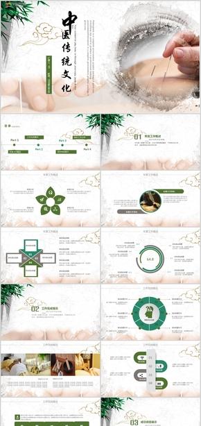中医中药传统文化艾灸针灸述职报告PPT模板