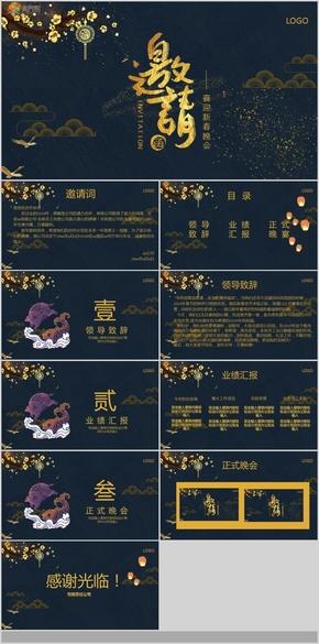 中國風之古典藍企業年會邀請函PPT模板