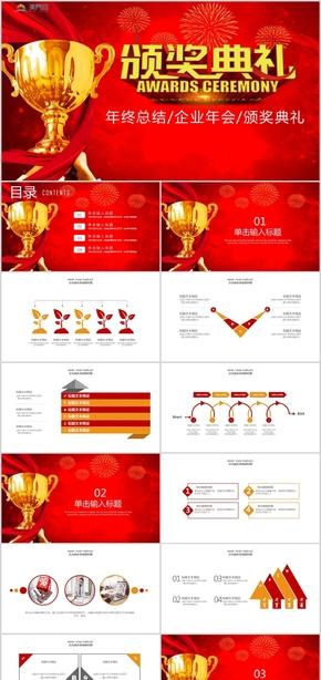 简约红企业年会邀请函策划新年晚会颁奖典礼PPT模板