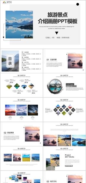 杂志风旅游策划总结景点宣传旅游活动PPT模板05