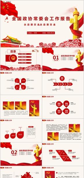 党政党建教育学习党风廉政全国政协常委会工作报告PPT模板