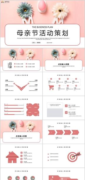 母亲节节日庆典活动庆典活动策划PPT模板06