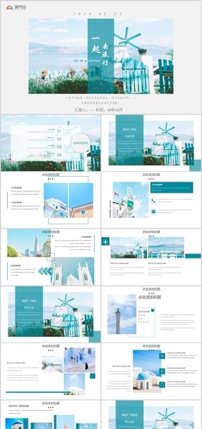 清新旅游景點介紹宣傳畫冊介紹景點旅游畫冊PPT模板