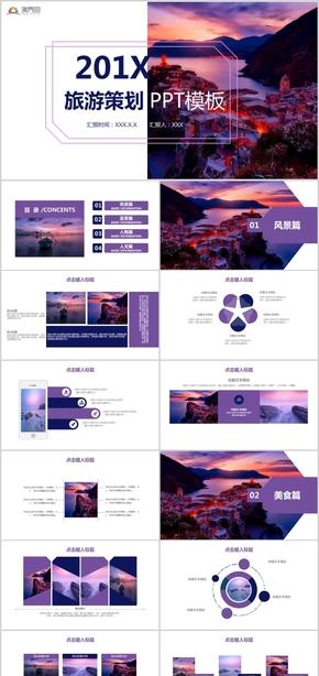 簡約旅游策劃宣傳出國旅游風景名勝旅游活動PPT模板