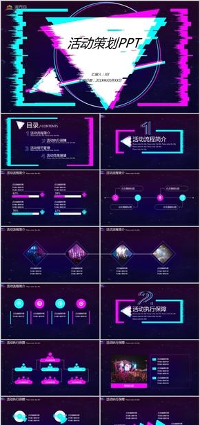 【抖音快閃】抖音炫酷活動營銷策劃產品展示產品推廣抖音策劃PPT模板