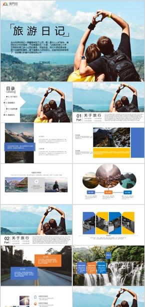 旅游日記-旅游活動景點宣傳策劃景區推廣旅游畫冊PPT模板