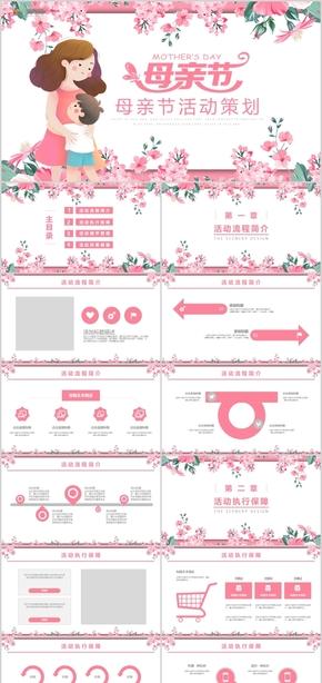 粉色简约母亲节活动策划促销宣传节日庆典PPT模板