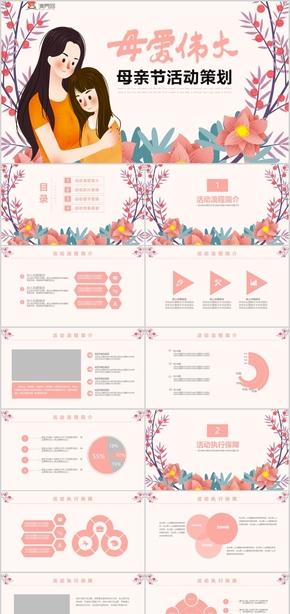 母亲节活动策划促销宣传节日庆典PPT模板