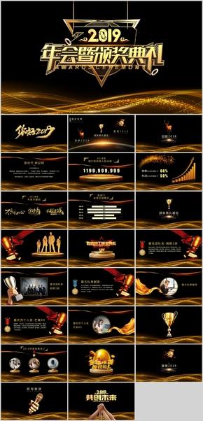 金色公司年会表彰颁奖盛会带视频PPT模板