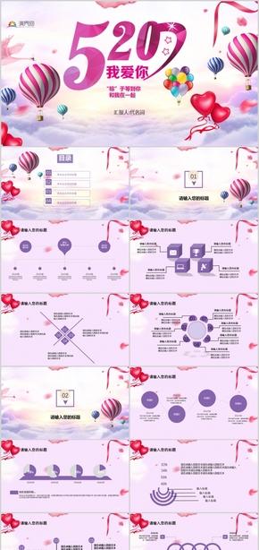 520实用表白婚礼情人节七夕爱情PPT模板