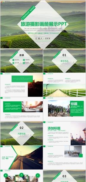旅游摄影家乡介绍出国旅游风景名胜画册展示PPT模板