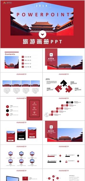 簡約風旅游日記旅游畫冊旅游活動景點宣傳景區推廣PPT模板