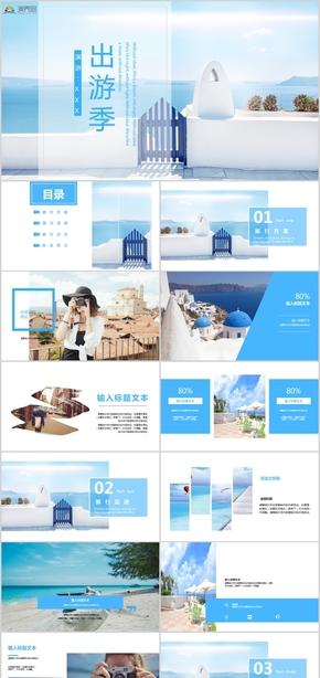 出游季-旅行日記旅游策劃總結旅游活動旅游畫冊PPT模板