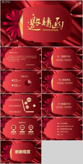 红色高大上震撼大气年终颁奖典礼晚会邀请函PPT模板