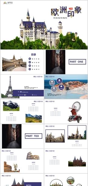 簡約歐洲印象旅游宣傳旅游活動 景點宣傳策劃旅游畫冊PPT模板
