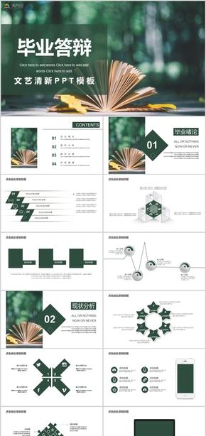 文艺清新毕业答辩学术报告毕业论文PPT模板