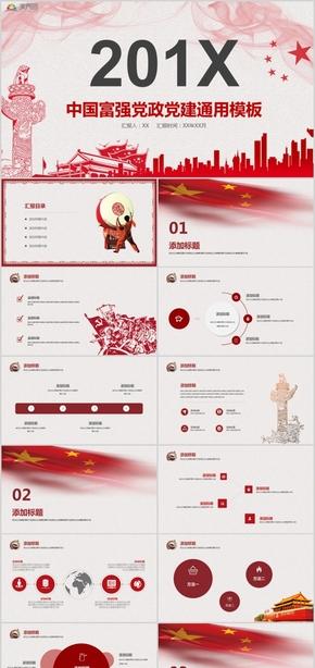中國富強黨政黨建黨政活動兩會報告 黨政宣傳 黨課教育PPT模板