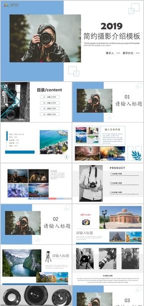 杂志风旅游简约摄影介绍摄影宣传通用PPT模板