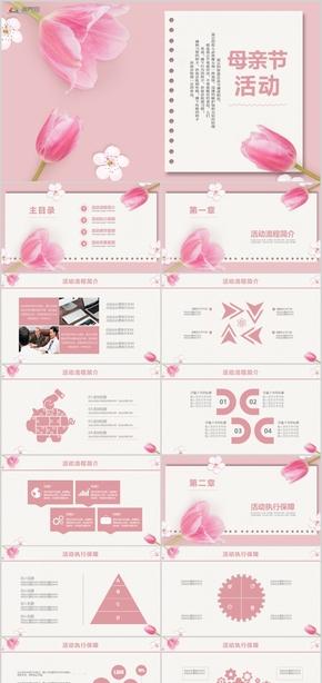 母亲节节日庆典活动庆典活动策划PPT模板03